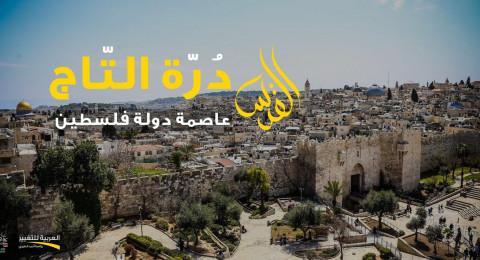 العربية للتغيير: القمة الإسلامية مُطالبة بالاعلان عن القدس عاصمة لفلسطين ومن بعدها سائر دول العالم