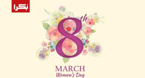 في يوم المرأة العالمي.. لا زالت المرأة العربية تعاني ويلات الحروب وويلات التمييز ضدها .. ولكن الأمل باقٍ