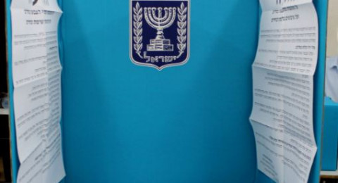ميزانية الانتخابات الإسرائيلية المقبلة – (280) مليون شيكل