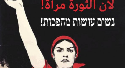 الحزب الشيوعي في يوم المرأة العالمي: تحية للعاملات والرافضات، نعم لتعزيز التمثيل النسائي في السلطات المحلية!