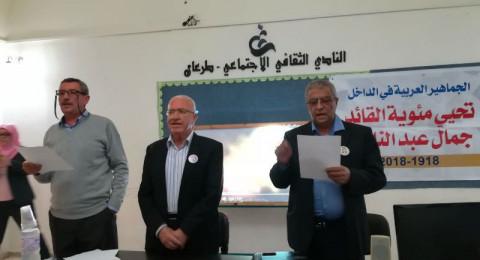 أمسية على شرف مئوية ميلاد القائد جمال عبد الناصر في طرعان
