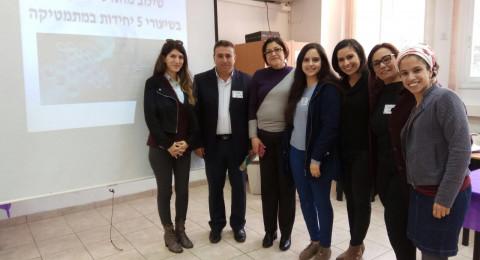 ثانويّة الكرمة العلميّة في حيفا تستضيف معلّمي الرّياضيّات من لواء حيفا ضمن برنامج