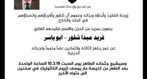 سخنين..وفاة فريد مبدا شقور (ابو ياسر)