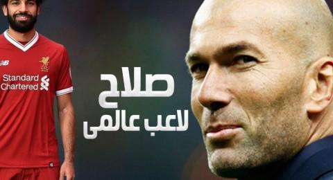 زين الدين زيدان يفاجئ محمد صلاح