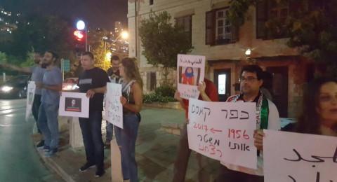حيفا: وقفة احتجاجية تنديدا بأحداث كفر قاسم