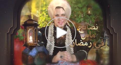 نصائح من ماسد وتد حول شرب الماء في رمضان