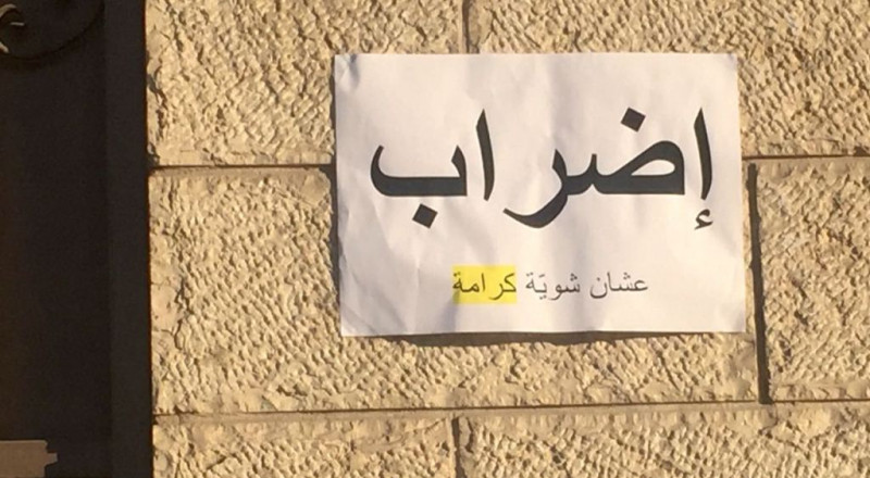 إضراب شامل في المجتمع العربي اليوم بأعقاب أحداث كفر قاسم