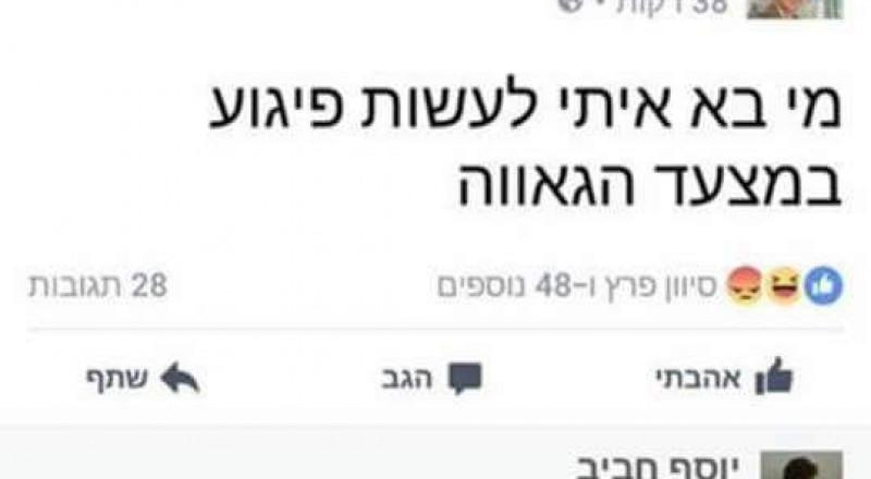 تل ابيب: شاب يهدد بتفجير موكب مثلي الجنس الجمعة
