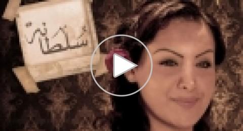 مسلسل سلطانة - الحلقة 28 مشاهدة مباشرة