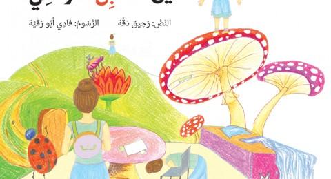 صدور كتاب الأطفال