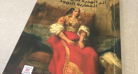 الشاعرة شادية حامد تصدر كتاب -أثر الهجرة في شعرية المغاربة اليهود