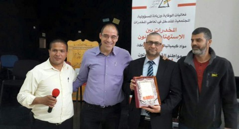 المؤتمر الاول لمكافحة المخدرات والكحول في شرق القدس
