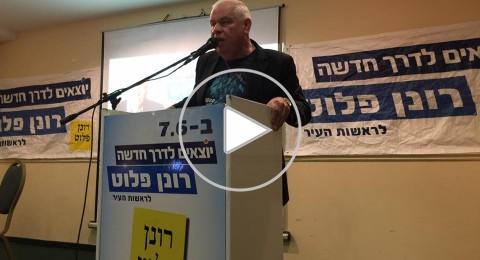 رونين بلوت: ساعة الحسم- العرب واليهود ينتخبونني رئيساً لنتسيرت عيليت !