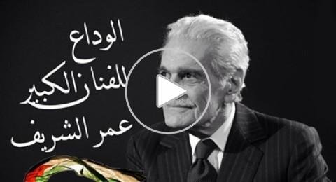 الفلسطينيون يوّدعون عمر الشريف، بطريقتهم
