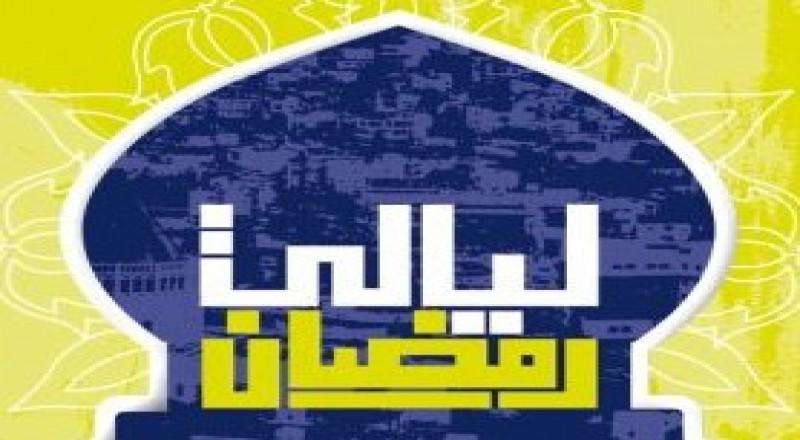 ليالي رمضان 2012