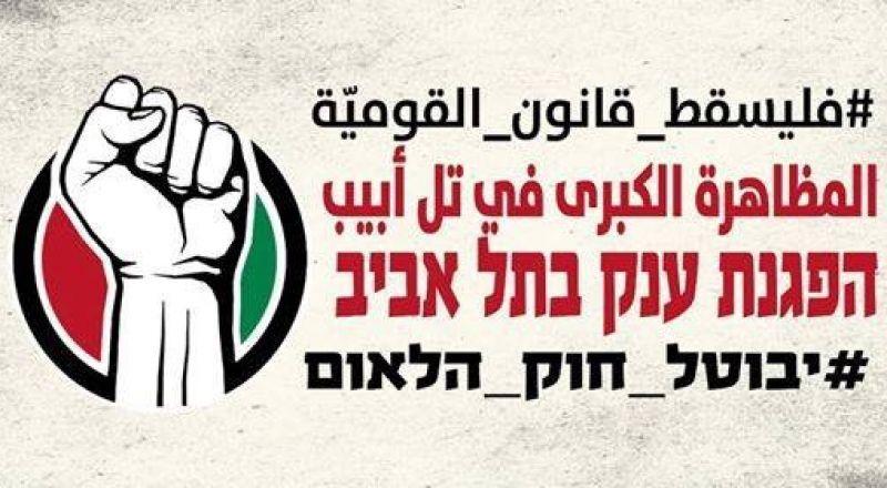 جمعيات وأطر إسرائيلية تدعو للمشاركة في مظاهرة