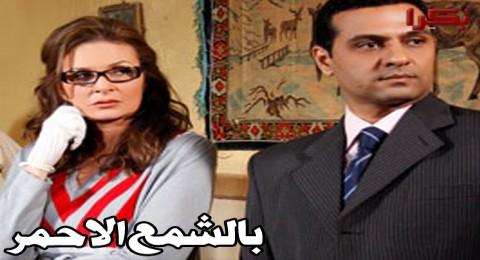 بالشمع الاحمر - الحلقة 27