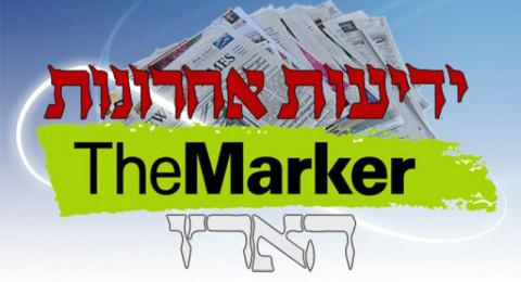 عنوانين الصحف الاسرائيلية: استقالة الحريري، واعتقالات في صفوف الأمراء