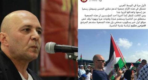 الناصرة: د. حكيم يرد على ادعاءات دعمه لخوض انتخابات الرئاسة من قبل جمعية لدعم المثليين