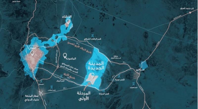 الأردن يكشف تفاصيل مدينة ذكية جديدة تربطه بالسعودية