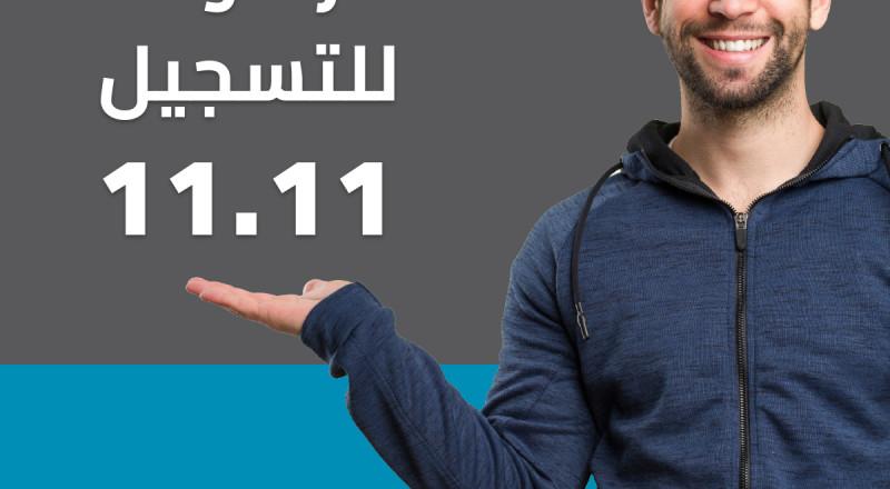 السبت 11.11 آخر موعد للتسجيل لمنحة