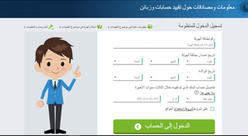 الرقابة على البنوك تطلق موقع انترنت باللغتين العربية والعبرية لمساعدة الزبائن أصحاب الحسابات المقيّدة