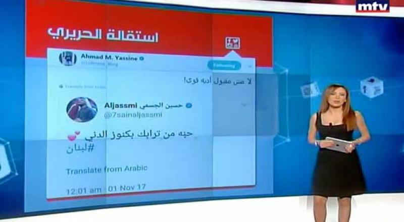 ما علاقة حسين الجسمي باستقالة سعد الحريري؟!