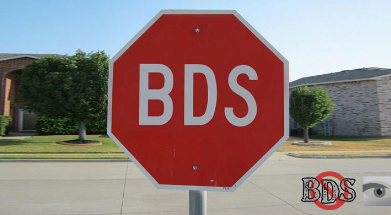 اللجنة الوزارية الإسرائيلية لشؤون التشريع تقر قانون ضد أل BDS