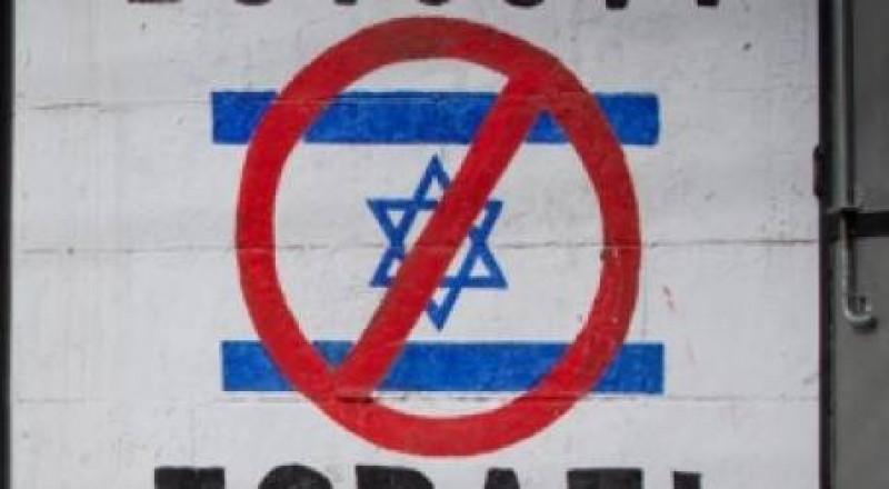 نصف مليون شيكل غرامة لمن يدعو الى مقاطعة البضائع الاسرائيلية