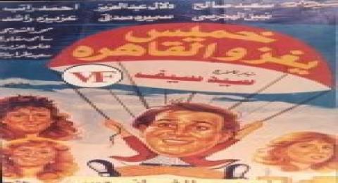 خميس يغزو القاهرة