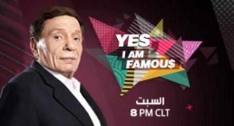 هذا المبلغ تقاضاه عادل إمام للظهور في برنامج Yes I'm Famous