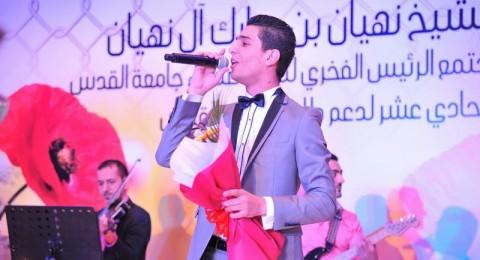 جامعة القدس بأبو ظبي تحتفل مع محمد عساف