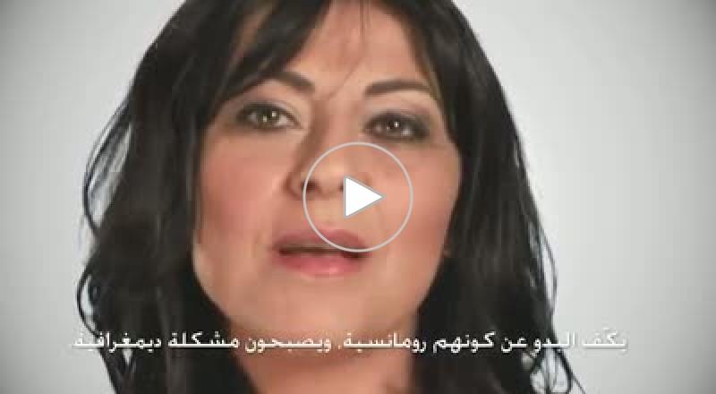 مناهضة العنصرية ضد العرب