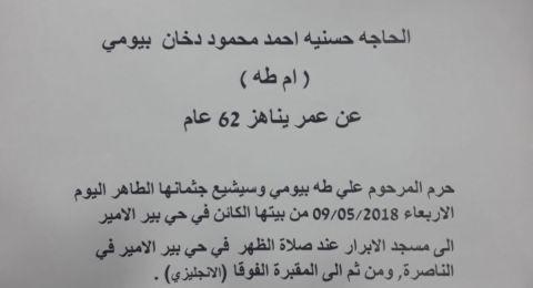 الناصرة: الحاجة حسنية احمد محمود دخان بيومي في ذمة الله