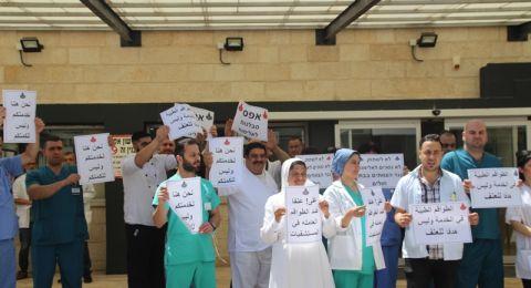 الناصرة: وقفة احتجاجية في المستشفى الفرنسي بعد الاعتداء على ممرضة