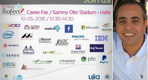 اليوم: تسوفن ينظم معرضًا للتشغيل التكنولوجي في حيفا