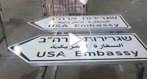إسرائيل تضع لافتات إرشادية لموقع