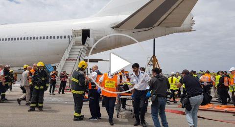 صور: شرطة وقوى إنقاذ ومصابين بمطار بن غوريون .. تدريب يحاكي وقوع كارثة