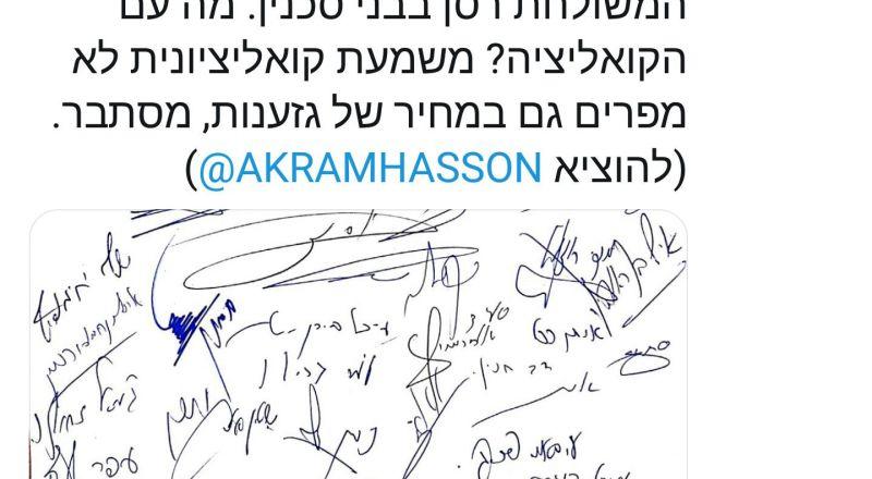 أكرم حسون يستمر في جلب المتاعب للائتلاف الحكومي!