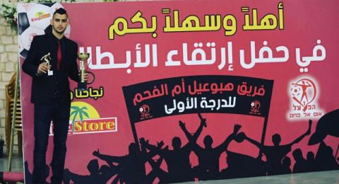 ام الفحم تستهل مشوار الكأس ضد اكسال... جبارين: الدوري أهمّ