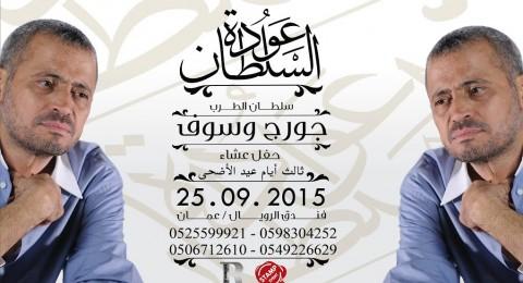 حفل خاص للوسوف بالأردن 3 أيام العيد.. إحجزوا
