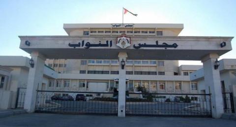 50 نائبًا أردنيًا يطالبون باستدعاء السفير من