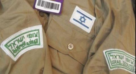 إسرائيل تعلق على ملابسها التي عثر عليها في السعودية!