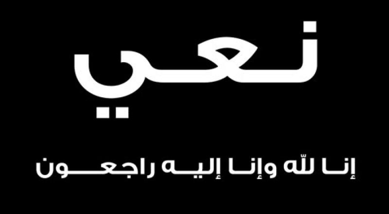 الناصرة: الحاجة جورية (حربجي) لداوي