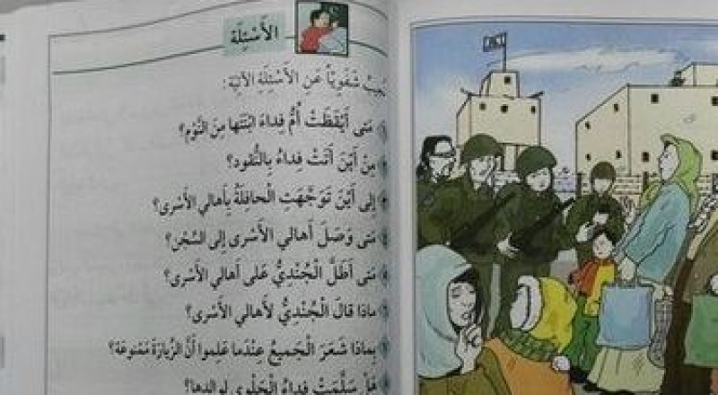 أمريكا ستفحص المناهج التعليمية في مدارس السلطة الفلسطينية!