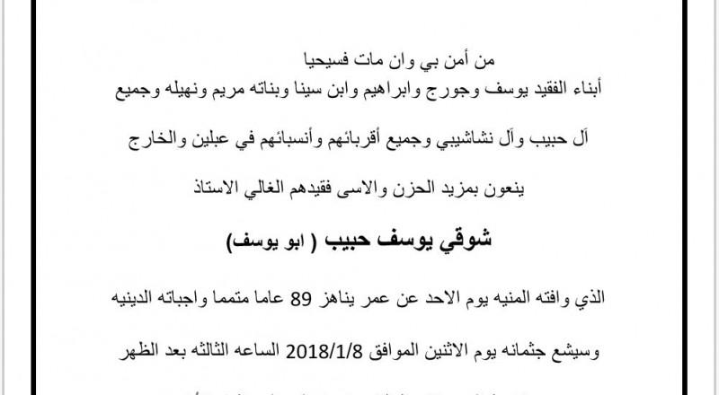 عبلين: وفاة الاستاذ شوقي يوسف حبيب (ابو يوسف)
