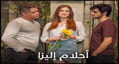 احلام اليزا مدبلج - الحلقة 50