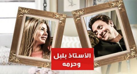 الاستاذ بلبل وحرمة - الحلقة 14