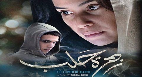 زهرة حلب