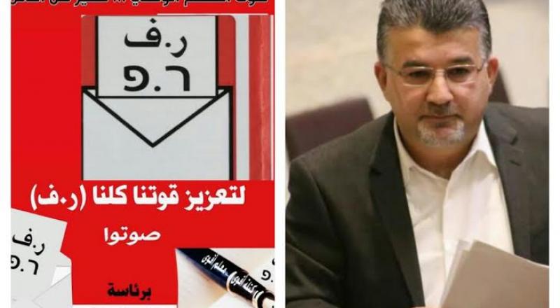 النائب يوسف جبارين: أدعو المعلمين الى دعم قائمة الجبهة ونصرتها في انتخابات النقابة